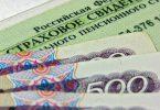 Как узнать о существовании задолженности по выплатам в Пенсионный фонд России?