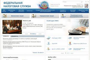 Обращение в налоговую инспекцию с помощью сервиса официального сайта ФНС