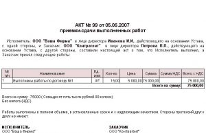 акт приема передачи услуг бланк - фото 5