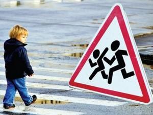 Дорожный знак осторожно дети