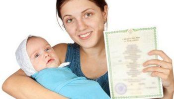 Как восстановить утраченное свидетельство о рождении ребенка?