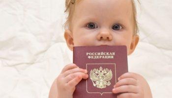 Как получить или подтвердить гражданство России ребенку?