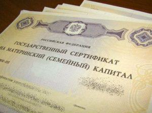 Нужно ли переделывать сертификат на материнский капитал