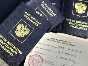 Получение вида на жительство в России