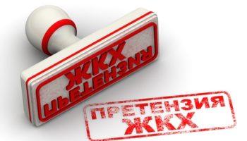 Куда обратиться с жалобой на УК в Московской области