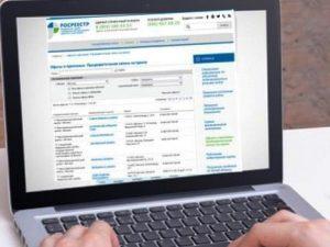 Как узнать инвентаризационную стоимость квартиры онлайн