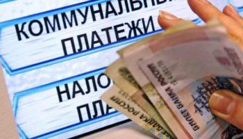 Как оплатить ЖКХ через Сбербанк онлайн без комиссии