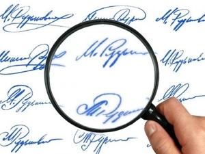Подлинность подписей на документах ответственность