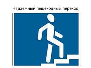 """Знак """"Пешеходный переход"""" по ПДД"""