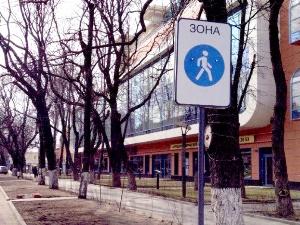 """Знак """"Пешеходная зона"""" по ПДД"""
