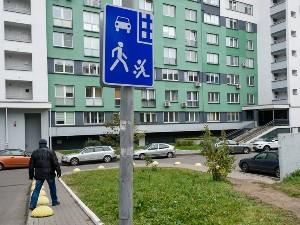Дорожный знак дворовая зона
