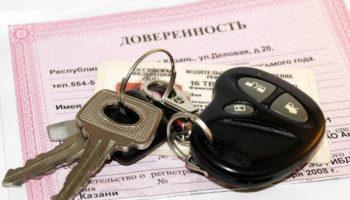 Сколько будет стоить генеральная доверенность на автомобиль в Москве