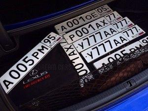 Как купить красивые номера на машину в Москве