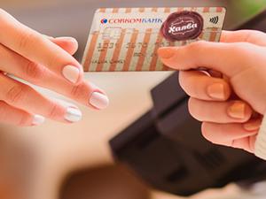 Оформить кредитную карту Халва от Совкомбанк