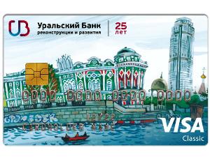 Заказать кредитную карту Уральский Банк Реконструкции и Развития