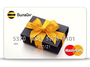 """Условия пользования кредитной картой """"Билайн"""""""