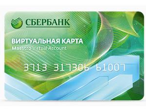 Виртуальная кредитная карта Сбербанк - как оформить