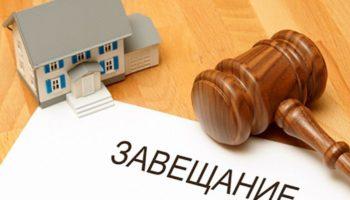 Срок подачи заявления на вступление в наследство по завещанию