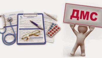 Медицинский полис ДМС для иностранцев