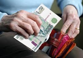 Обещанная 1000 рублей с 2019 года прибавка к пенсии