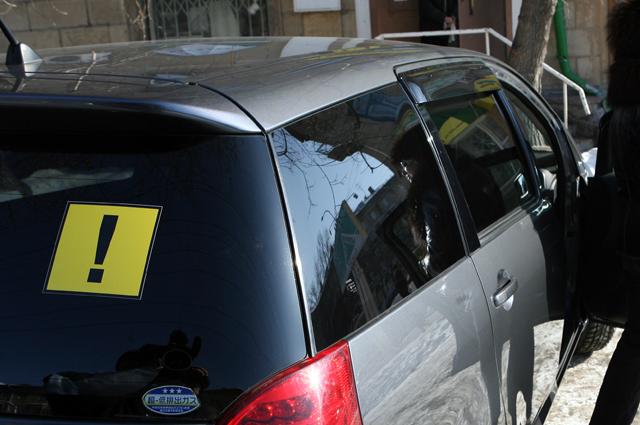 Обязательно ли клеить восклицательный знак начинающему водителю?